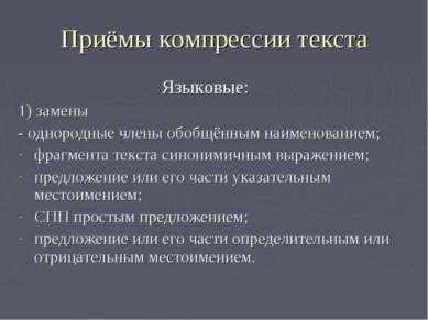 Приёмы компрессии текста Языковые: 1) замены - однородные члены обобщённым на...