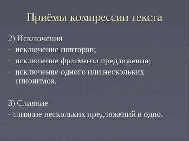 Приёмы компрессии текста 2) Исключения исключение повторов; исключение фрагме...