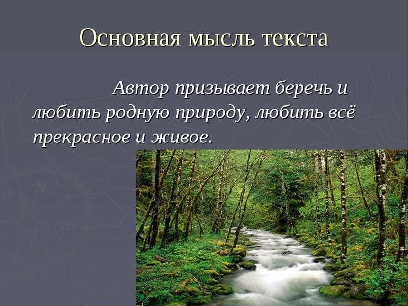 Основная мысль текста Автор призывает беречь и любить родную природу, любить ...