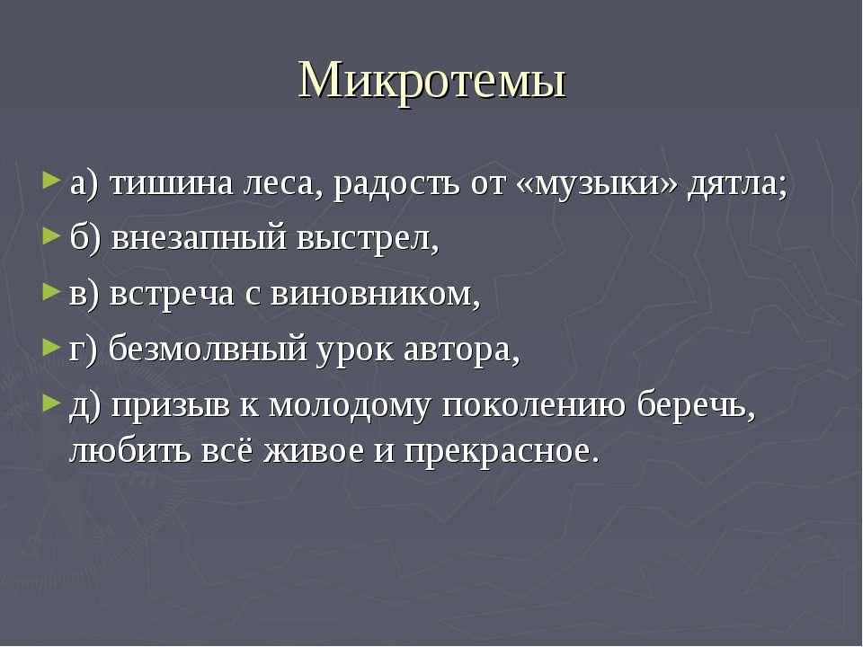 Микротемы а) тишина леса, радость от «музыки» дятла; б) внезапный выстрел, в)...