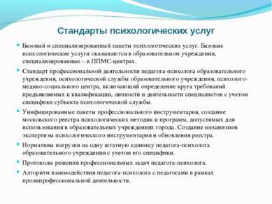 Стандарты психологических услуг Базовый и специализированный пакеты психологи...