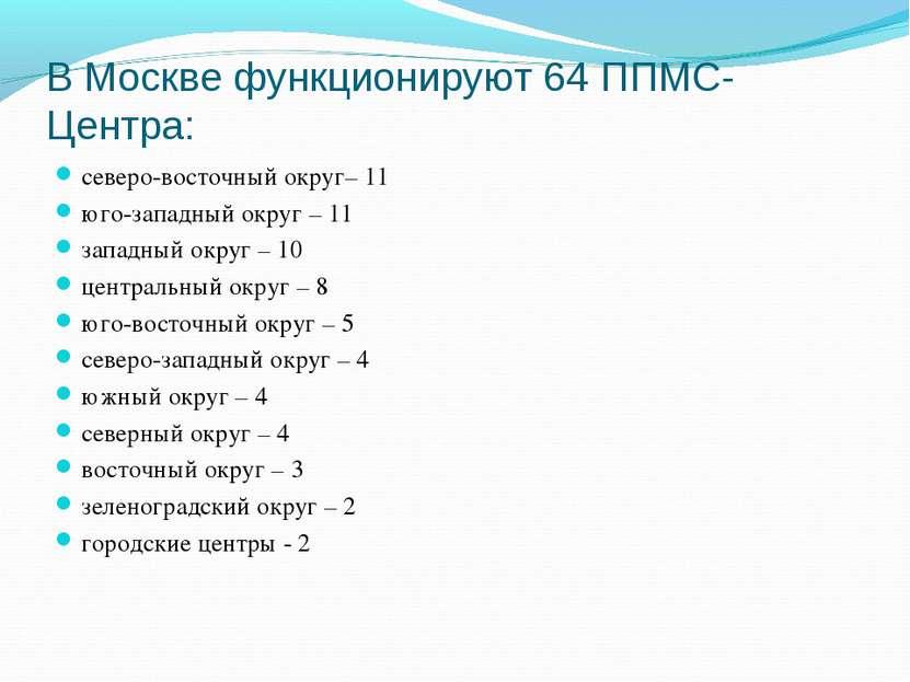 В Москве функционируют 64 ППМС-Центра: северо-восточный округ– 11 юго-западны...