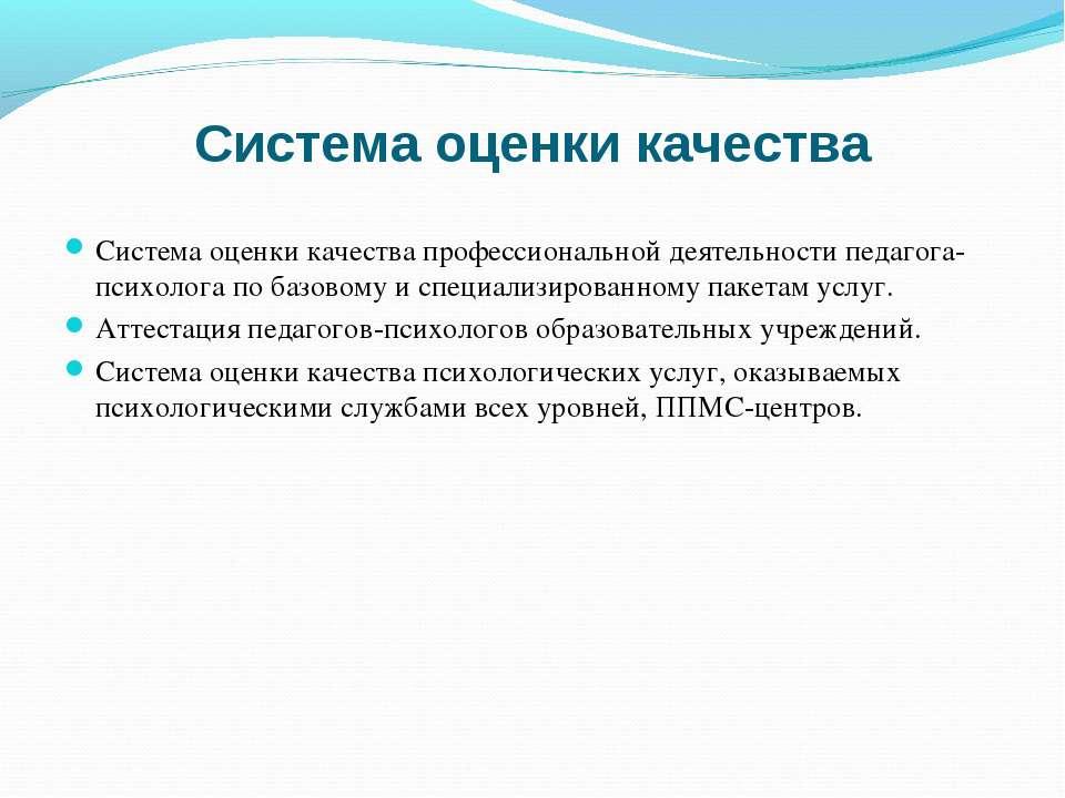 Система оценки качества Система оценки качества профессиональной деятельности...