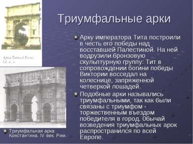 Триумфальные арки Триумфальная арка Константина. IV век. Рим. Арку императора...