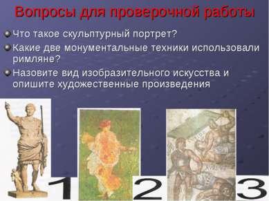 Вопросы для проверочной работы Что такое скульптурный портрет? Какие две мону...
