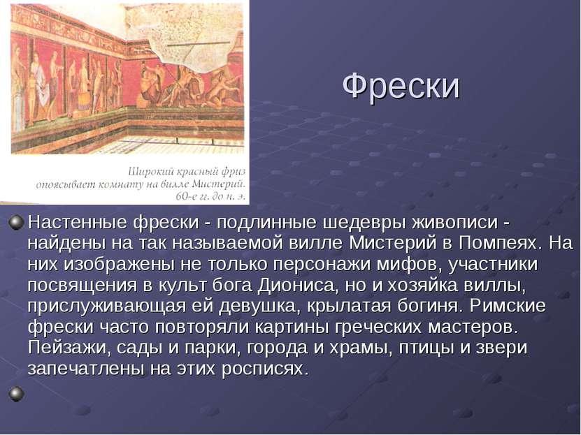 Фрески Настенные фрески - подлинные шедевры живописи - найдены на так называе...