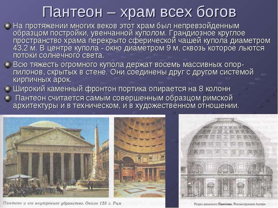 Пантеон – храм всех богов На протяжении многих веков этот храм был непревзойд...