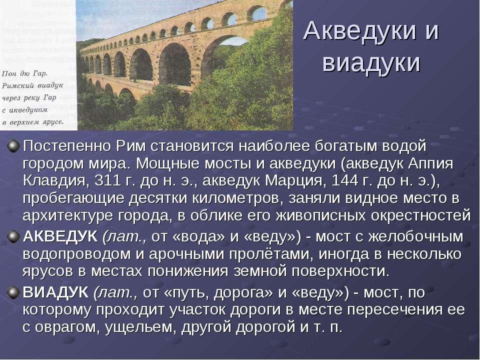Акведуки и виадуки Постепенно Рим становится наиболее богатым водой городом м...