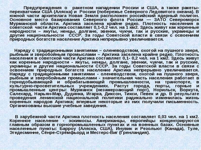 Предупреждения о ракетном нападении России и США, а также ракеты-перехватчики...