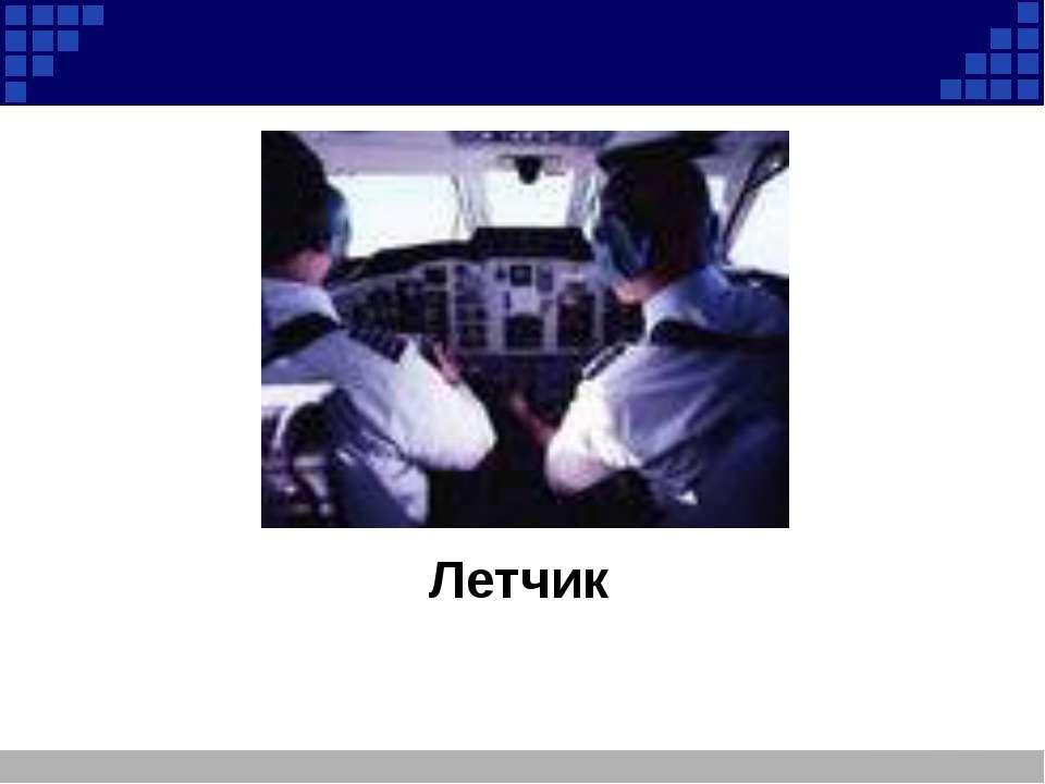 Летчик