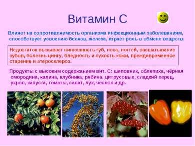 Витамин С Влияет на сопротивляемость организма инфекционным заболеваниям, спо...
