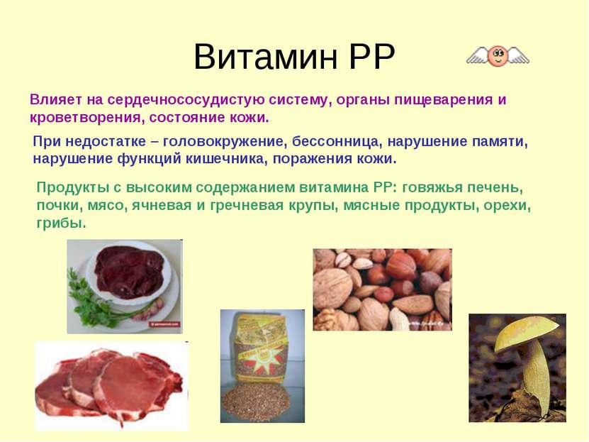 Витамин РР Влияет на сердечнососудистую систему, органы пищеварения и кроветв...