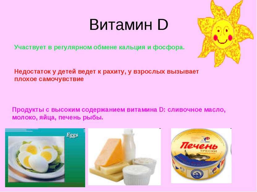Витамин D Участвует в регулярном обмене кальция и фосфора. Недостаток у детей...