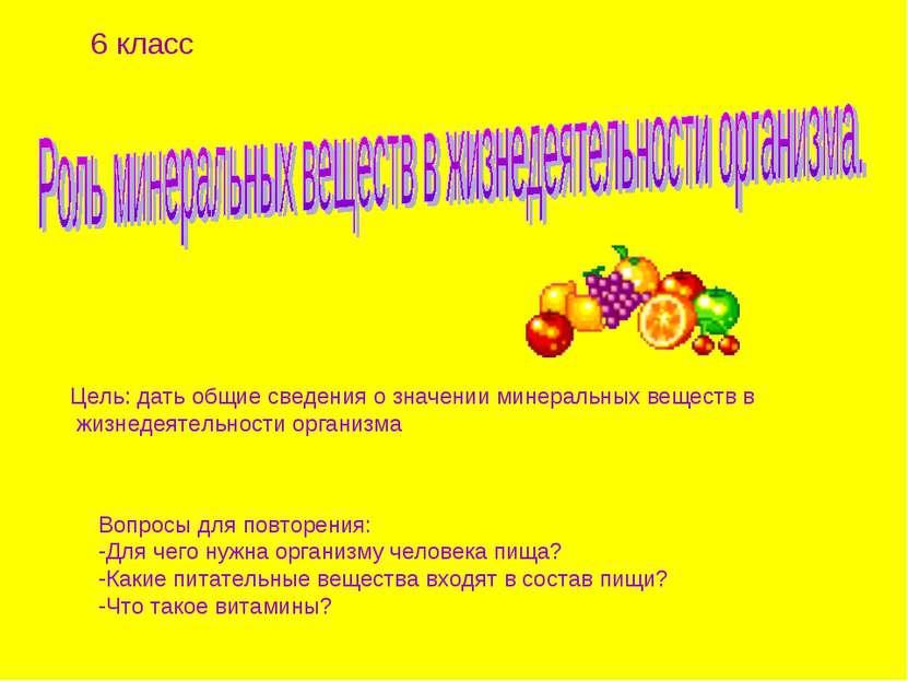 Цель: дать общие сведения о значении минеральных веществ в жизнедеятельности ...
