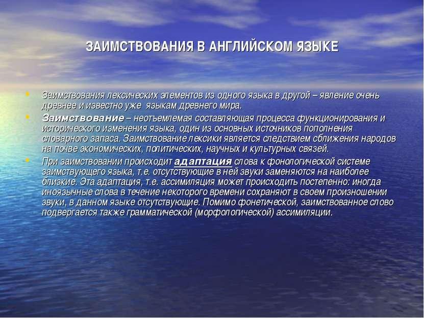 ЗАИМСТВОВАНИЯ В АНГЛИЙСКОМ ЯЗЫКЕ Заимствования лексических элементов из одног...