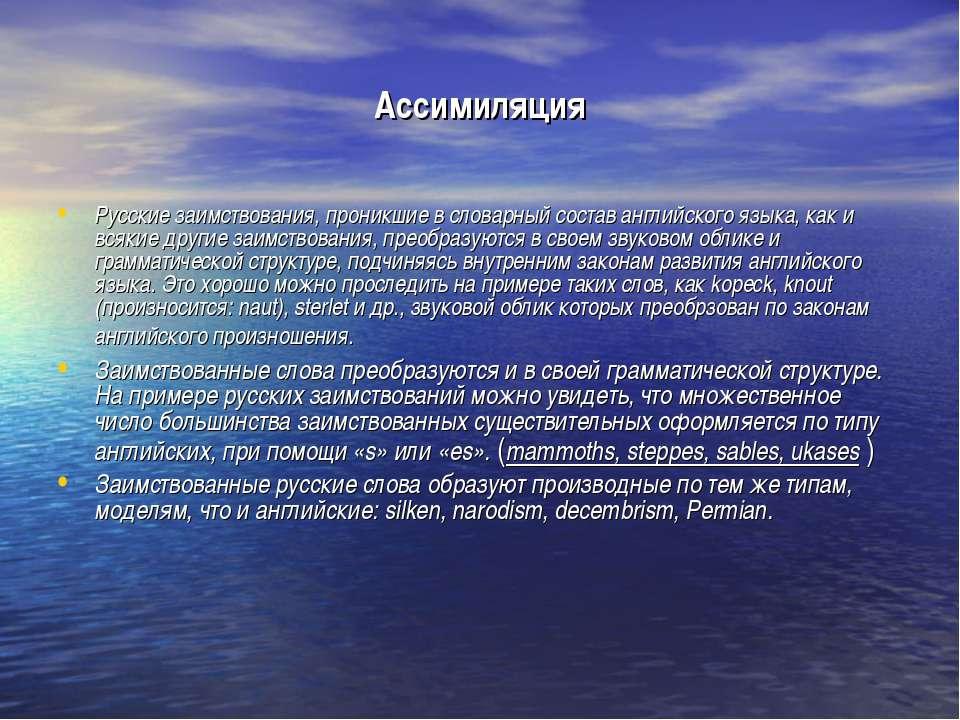 Ассимиляция Русские заимствования, проникшие в словарный состав английского я...