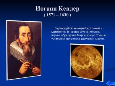Исаак Ньютон ( 1643 – 1727 ) Исходя из наблюдений движения Луны и анализируя ...