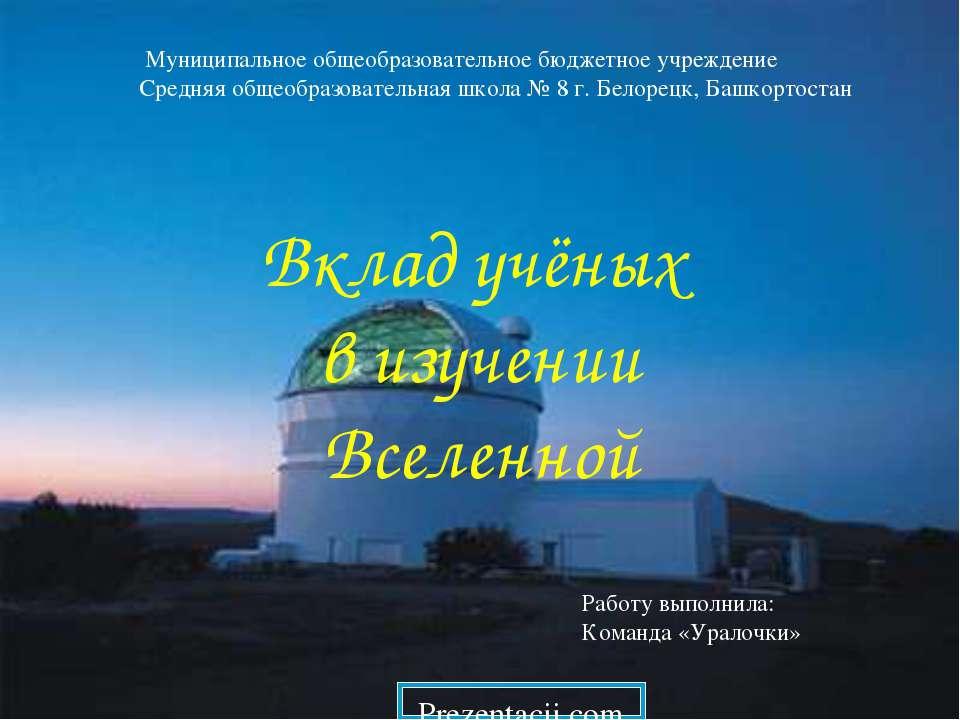 Клавдий Птолемей около 90 г. – около 168 г. Древнегреческий ученый, во II в. ...