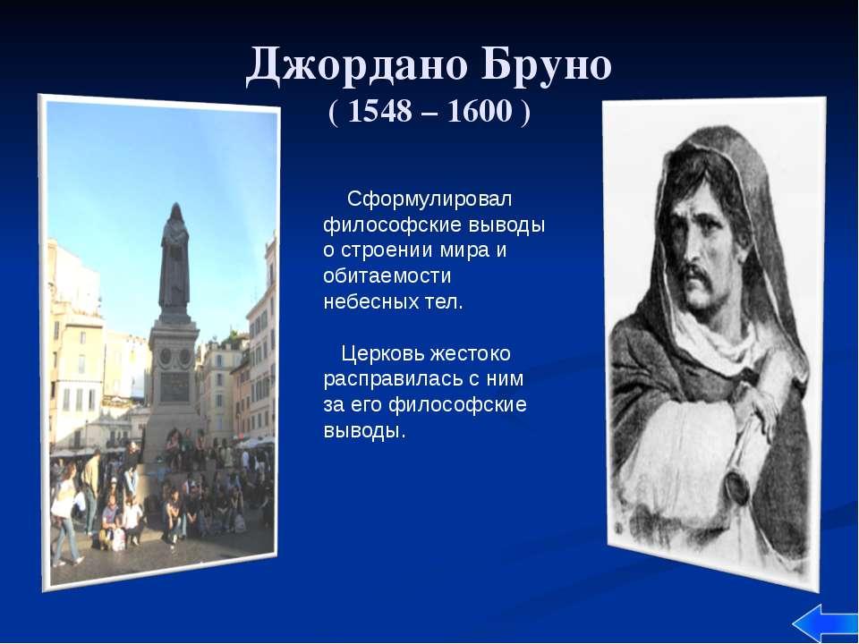 Михаил Васильевич Ломоносов ( 1711 – 1765 ) Великий русский ученный вел борьб...