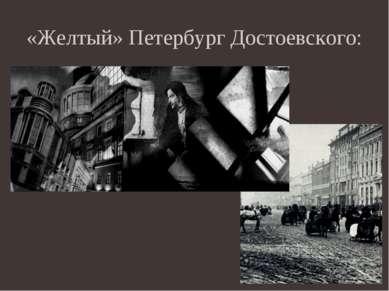 «Желтый» Петербург Достоевского: