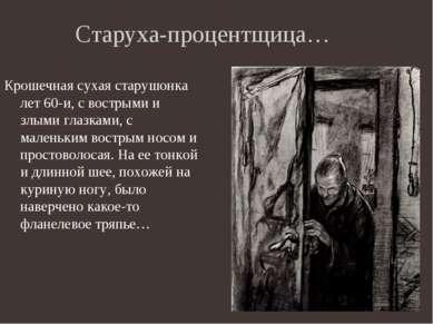Старуха-процентщица… Крошечная сухая старушонка лет 60-и, с вострыми и злыми ...