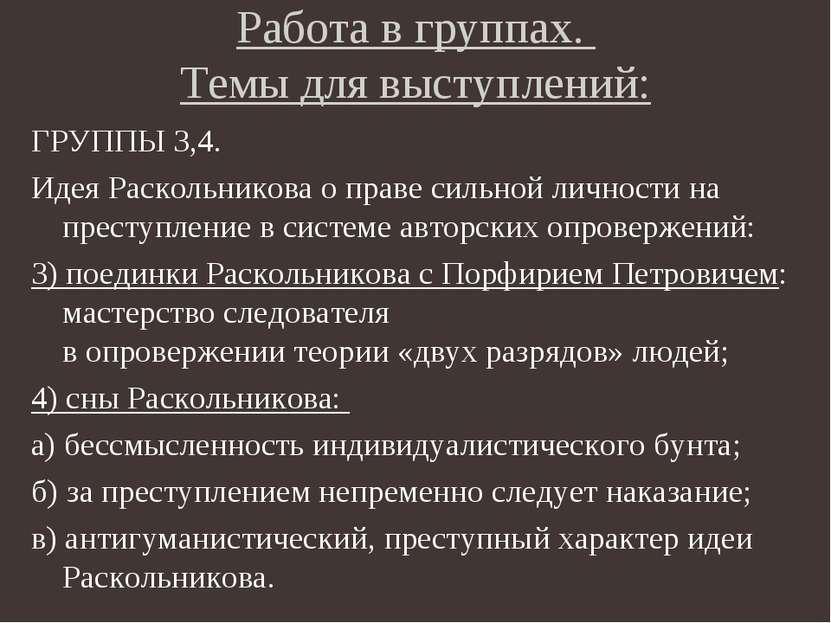 Работа в группах. Темы для выступлений: ГРУППЫ 3,4. Идея Раскольникова о прав...