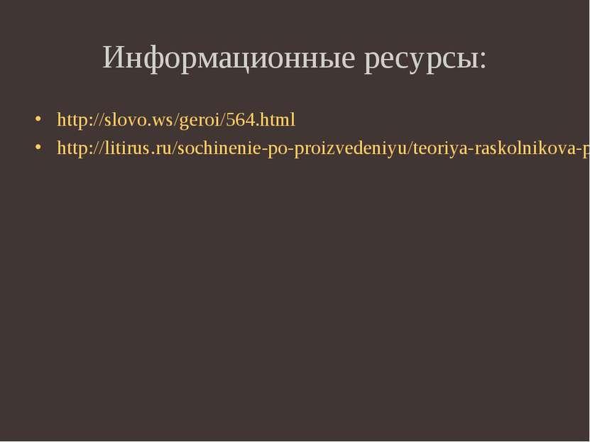 Информационные ресурсы: http://slovo.ws/geroi/564.html http://litirus.ru/soch...