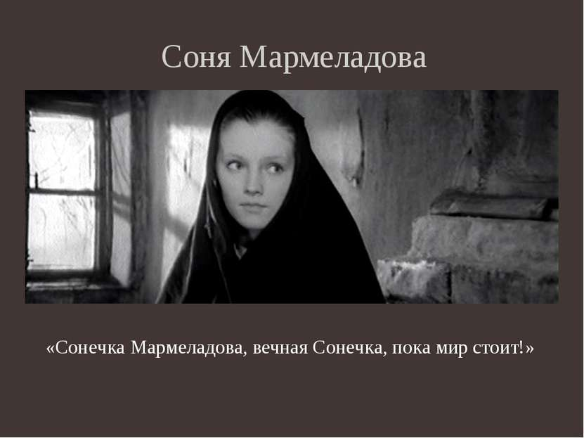 Соня Мармеладова «Сонечка Мармеладова, вечная Сонечка, пока мир стоит!»