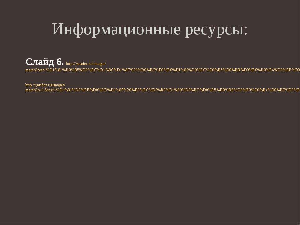 Информационные ресурсы: Слайд 6. http://yandex.ru/images/search?text=%D1%81%D...