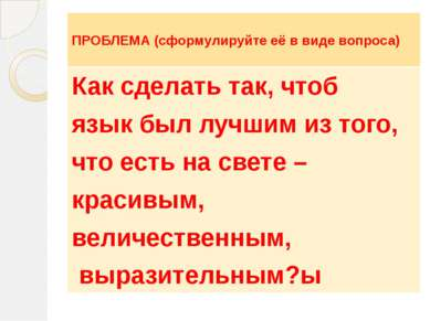 ПРОБЛЕМА (сформулируйте её в виде вопроса) Как сделать так, чтоб язык был луч...