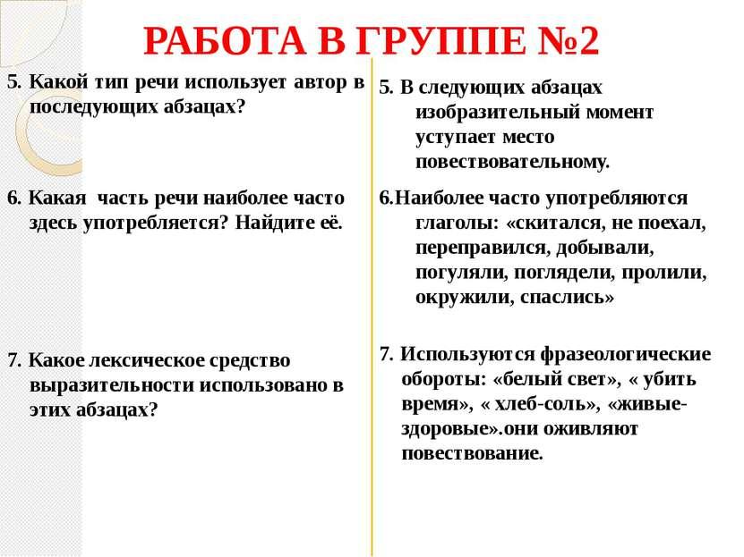 РАБОТА В ГРУППЕ №2 5. Какой тип речи использует автор в последующих абзацах? ...