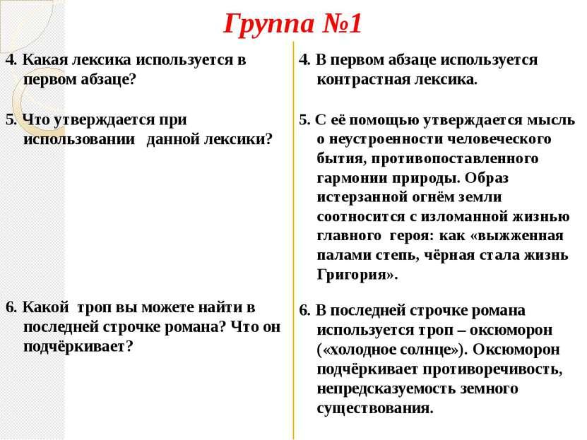 4. Какая лексика используется в первом абзаце? 5. Что утверждается при исполь...