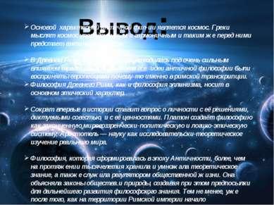 Вывод: Основой характерной античной фил-ии является космос. Греки мыслят косм...