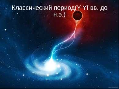 Классический период(Y-YI вв. до н.э.)