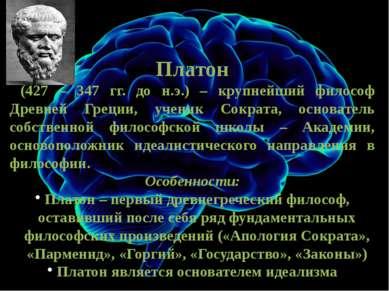 Платон (427 – 347 гг. до н.э.) – крупнейший философ Древней Греции, ученик Со...