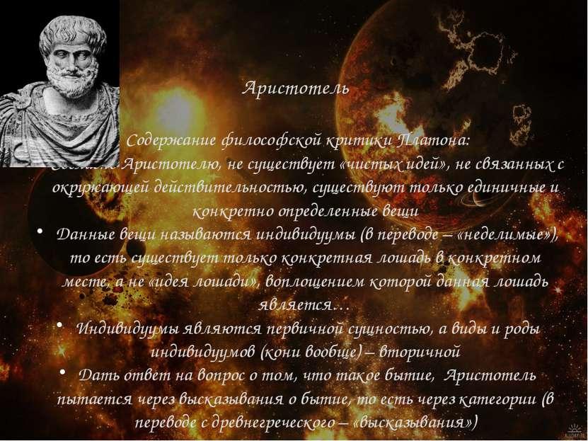 Аристотель Содержание философской критики Платона: Согласно Аристотелю, не су...