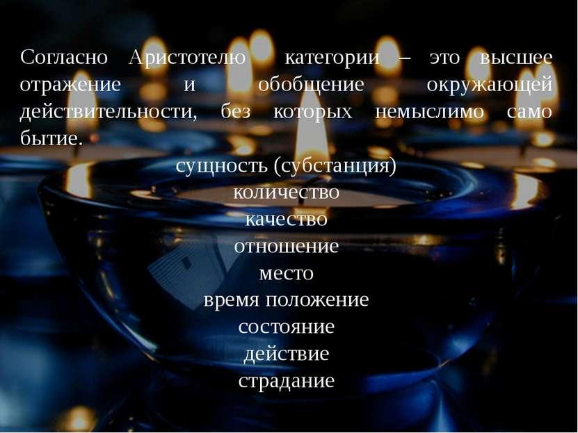 Согласно Аристотелю категории – это высшее отражение и обобщение окружающей д...
