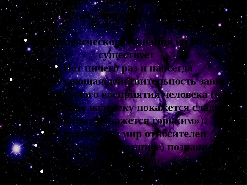 Основные положения философии Протагора: Вне человеческого сознания ничего не ...