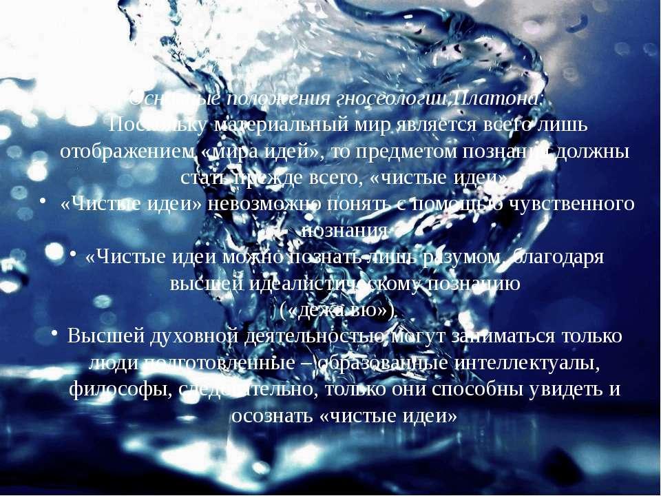 Основные положения гносеологии Платона: Поскольку материальный мир является в...