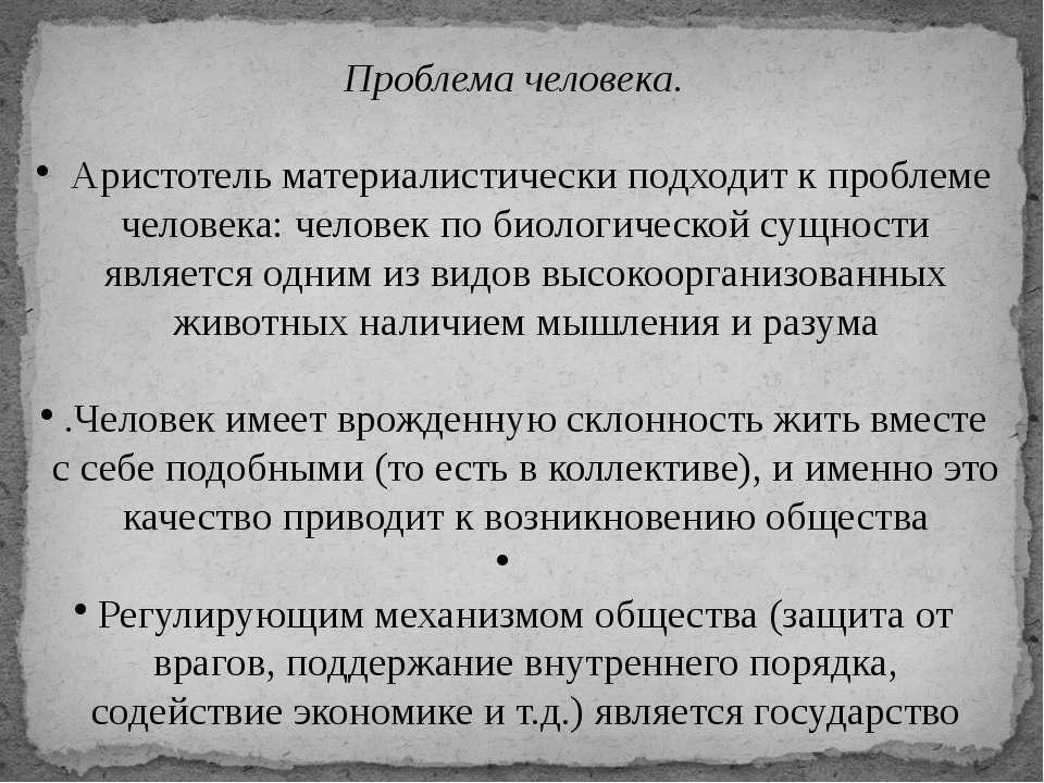 Проблема человека. Аристотель материалистически подходит к проблеме человека:...
