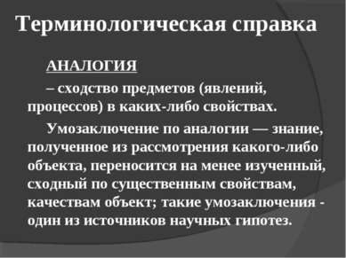 Терминологическая справка АНАЛОГИЯ – сходство предметов (явлений, процессов) ...
