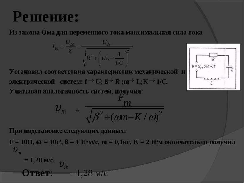 Решение: Из закона Ома для переменного тока максимальная сила тока Установил ...