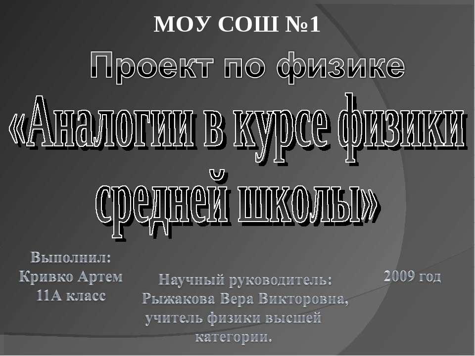МОУ СОШ №1