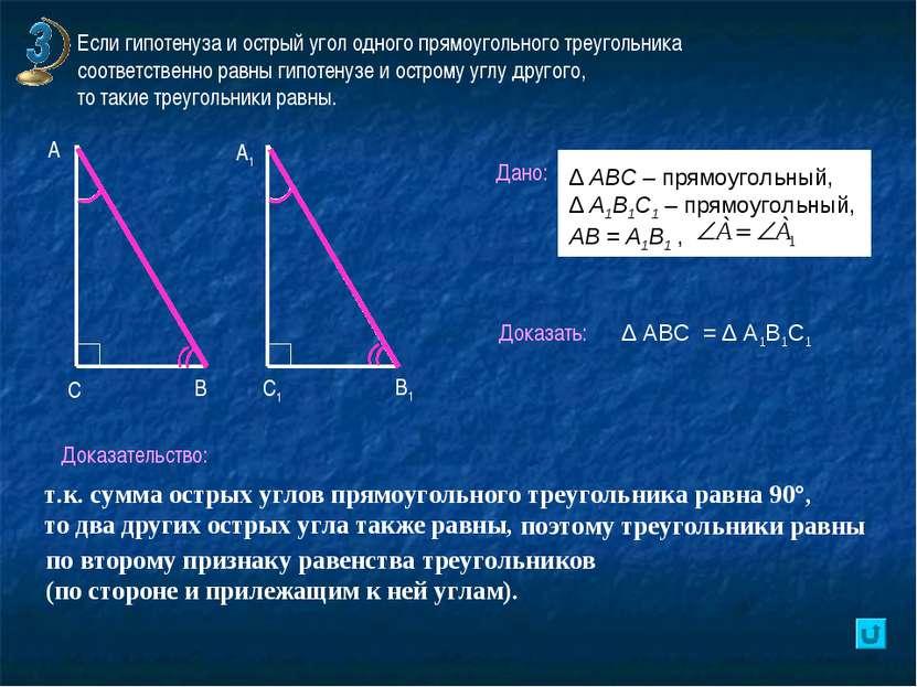 Если гипотенуза и острый угол одного прямоугольного треугольника соответствен...