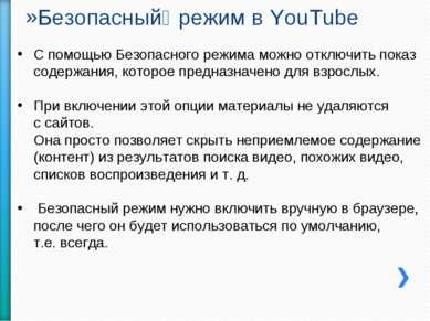 Безопасный режим в YouTube С помощью Безопасного режима можно отключить показ...