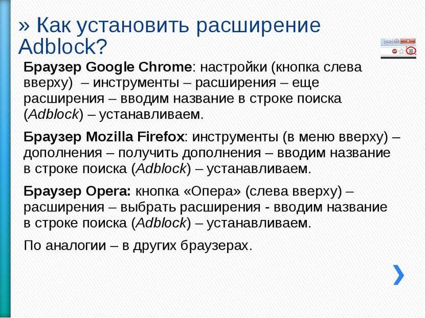 Как установить расширение Adblock? Браузер Google Chrome: настройки (кнопка с...