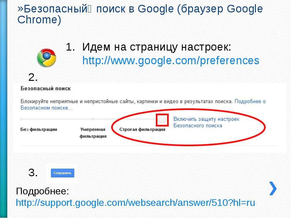 Безопасный поиск в Google (браузер Google Chrome) Идем на страницу настроек: ...