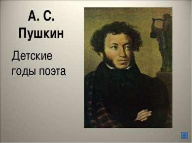 А. С. Пушкин Детские годы поэта
