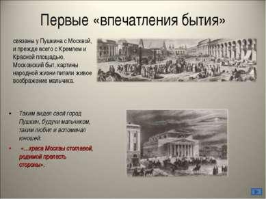 Первые «впечатления бытия» Таким видел свой город Пушкин, будучи мальчиком, т...