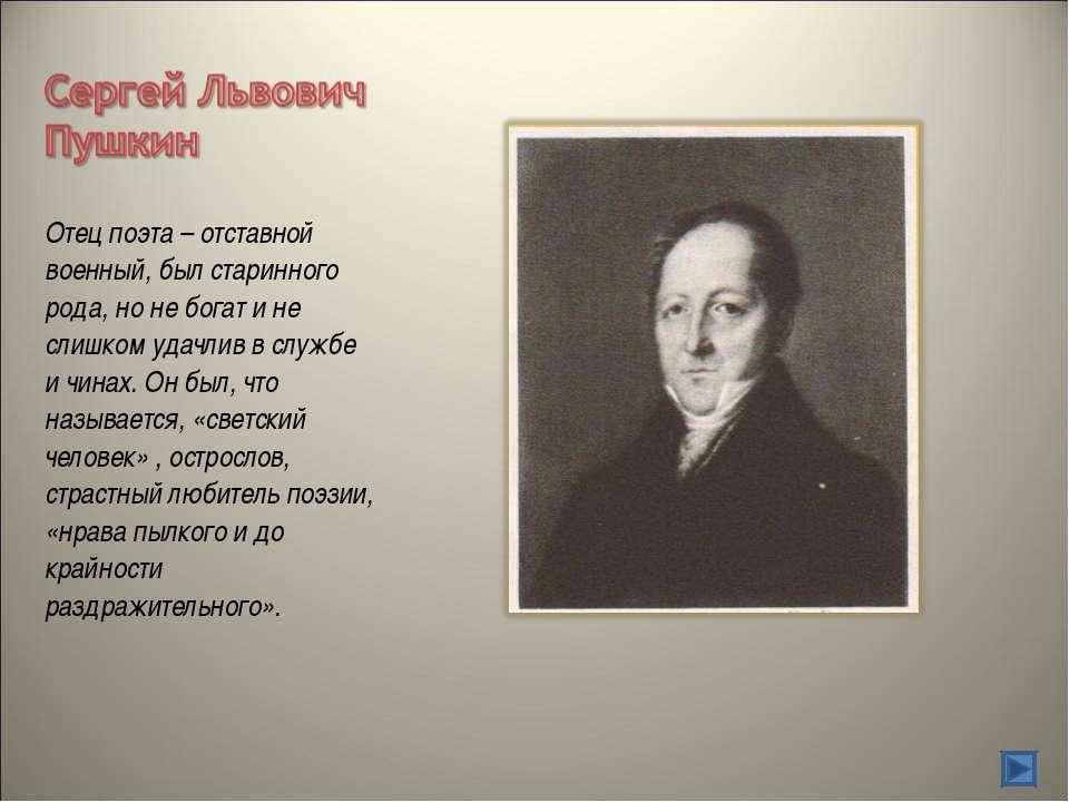 Отец поэта – отставной военный, был старинного рода, но не богат и не слишком...